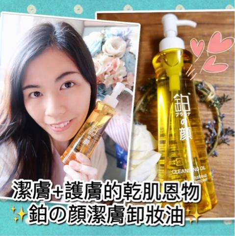 潔膚+護膚之乾肌恩物 ❤ 鉑の顔潔膚卸妝油 [10.2017]